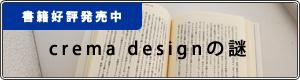 書籍好評発売中「crema designの謎」